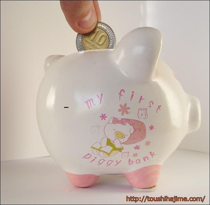 貯金増やす