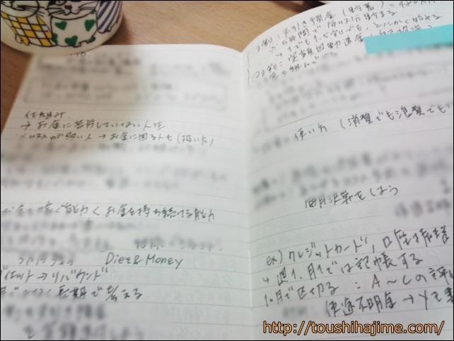 お金の教養講座_お金管理方法