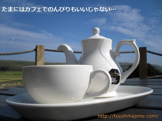 カフェでのんびり主婦