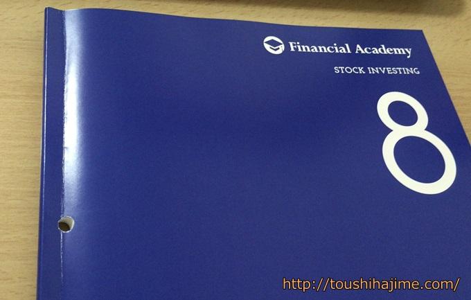 株式投資の学校テキスト