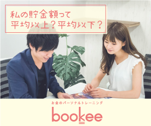 bookee(ブーキー)口コミ