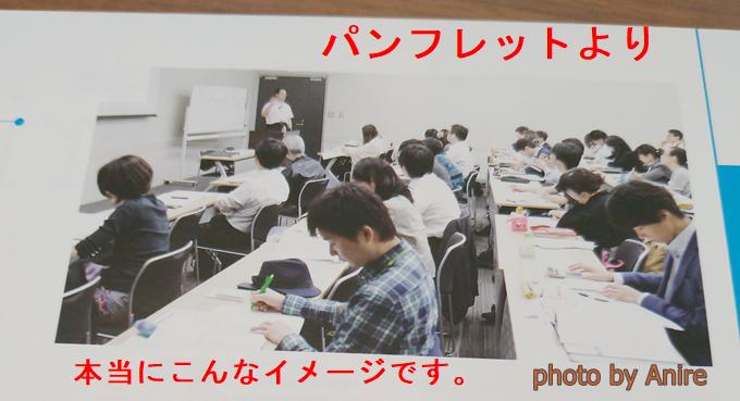 ファイナンシャルアカデミー授業風景