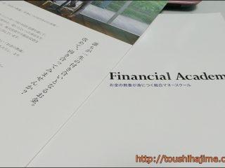 ファイナンシャルアカデミー中身