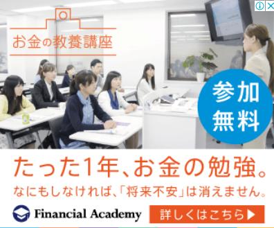お金の教養講座申込