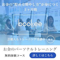 bookee口コミ