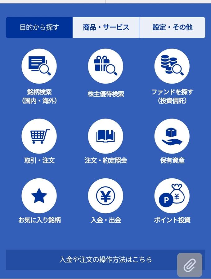 楽天証券スマホアプリ