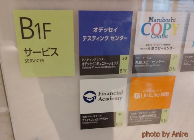 新東京ビルにファイナンシャルアカデミー2号校